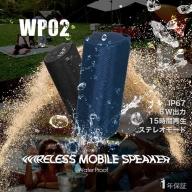 ワイヤレスステレオモード対応 Bluetooth 防水ワイヤレス スピーカー OWL-BTSP02S