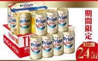 期間限定【★オリオンビール★】オリオン ザ・ドラフト(350ml×24缶)