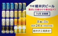 飲み比べセット24缶THE軽井沢ビール  7ヶ月連続お届け