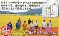 【令和3年産米・2021年11月新米よりお届け】北海道壮瞥産 ななつぼし5kg+2kg 計7kg