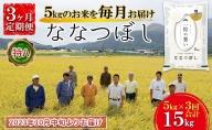 【令和3年産米・2021年11月新米よりお届け】北海道壮瞥産 ななつぼし 計15kg(5kg×3ヶ月定期配送)