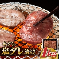 A681.【肉屋厳選】牛タン(塩ダレ漬け)1kg(500g×2P)【2021年4月より順次配送】