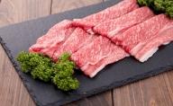 福島県猪苗代町産会津牛 肩ロース焼肉用300g