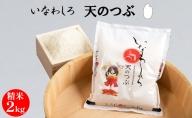令和2年度産 猪苗代町ブランド米 いなわしろ天のつぶ(精米) 2kg
