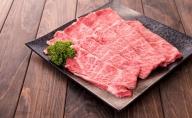 福島県猪苗代町産会津牛 肩ロースすき焼き用700g