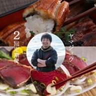 YJ084徳さんオススメ定期便【2ヶ月連続お届け】