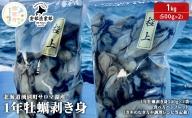 【11月から配送】北海道湧別町サロマ湖産  1年牡蠣剥き身1kg(500g×2)