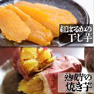 A1-1905/つらさげの里からの贈り物 熟成焼き芋干し芋(計 5パック)