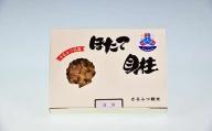 【北海道猿払村産】ホタテ干し貝柱 ワレ(200g×1)【13013】