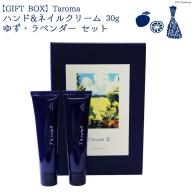 [No.5559-0200]【GIFT BOX】Taroma ハンド&ネイルクリーム 30g ゆず・ラベンダー セット