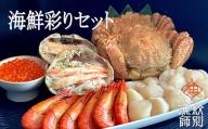 70-43 海鮮彩りセット×2