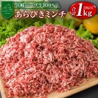 牛肉100%<宮崎ハーブ牛>粗挽きミンチ 500g×2パック ※90日以内に出荷【B477】