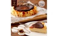 古賀市×焦がしバスクチーズケーキ3個セット 江口製菓(株)