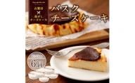 古賀市×焦がしバスクチーズケーキ6個セット 江口製菓(株)