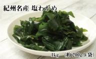 紀州名産 塩わかめ 約1kg(約200g×5)