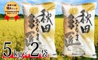 【無洗米】令和3年産 8年連続「特A」ランク 秋田県 仙北市産米 あきたこまち 5kg×2袋(合計:10kg)2021年10月から発送開始