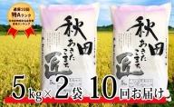 【 早期受付 令和3年産 】農家直送 通算20回「特A」ランク 秋田県 仙北市産米 あきたこまち 5kg×2袋 10ヶ月連続発送(合計:100kg)2021年10月から発送開始