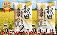 【無洗米】令和3年産 8年連続「特A」ランク 秋田県 仙北市産米 あきたこまち 5kg×2袋 5ヶ月連続発送(合計:50kg)2021年10月から発送開始