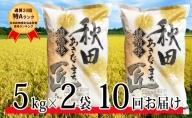 【無洗米】令和3年産 8年連続「特A」ランク 秋田県 仙北市産米 あきたこまち 5kg×2袋 10ヶ月連続発送(合計:100kg)2021年10月から発送開始