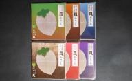 柿渋染 風ふきん 6枚セット