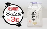 定期便JAいび川プレミアム「坂内龍神米」/白米 3kg2袋×3ヶ月