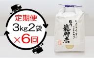 定期便JAいび川プレミアム「坂内龍神米」/白米 3kg2袋×6ヶ月