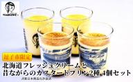 【逗子限定】北海道フレッシュクリームと昔ながらのカスタードプリン