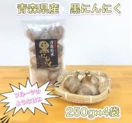 【訳あり】青森県産 黒にんにく 1kg(250g×4)【サイズ不揃い】