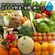 AE236島原の旬の野菜・果物をおとどけ!おまかせ野菜・果物・卵セット