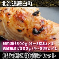鮭と鱈の粕漬けセット