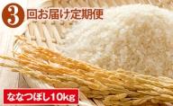 ◆3ヶ月連続定期便◆JAきょうわ米  ななつぼし10kg