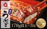 特大サイズ3尾くすだ屋の鰻(鹿児島県大崎産)