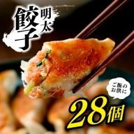 Z137.明太餃子(14個入り)×2セット