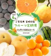 ご家庭用<宮崎特産フルーツ定期便 2ヵ月に1回配送コース>【F32】