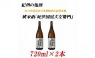 U6214_紀州の地酒 純米酒「紀伊国屋文左衛門」 きのくにやぶんざえもん 15度 720ml×2本