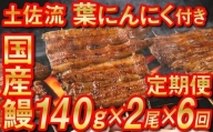 【6カ月定期便】国産うなぎ140g×2尾 有機葉ニンニク付き Y-35