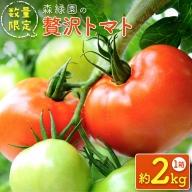 <数量限定>森緑園の[ぜいたくトマト]2kg ※2021年5月迄の収穫期間内出荷【A73】