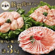 南国みやざき3kgセット<豚肉1kg+鶏肉2kg>※60日以内に出荷【A165】