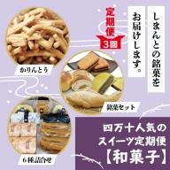 21-771.【3回定期便】四万十人気のスイーツ定期便【和菓子】
