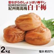昔ながらのしょっぱい梅干し 2kg 中粒2L 和歌山県産