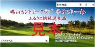 【鳩山カントリークラブ】1日プレー券(1・2・3・7・8・9月平日利用券)