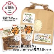 Z-853 【数量限定】鹿児島県産ヒノヒカリ3kg + ご飯に合うおかず(2点)セット