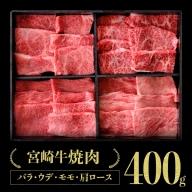 宮崎牛焼肉セット 400g