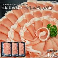 <高鍋農業高校 生徒が育てた宮崎県産豚ロースしゃぶしゃぶ用500g×3>