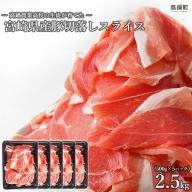 <高鍋農業高校 生徒が育てた宮崎県産豚切落しスライス500g×5>