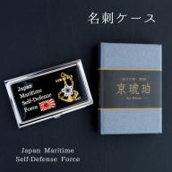 【ふるさと納税】名刺ケース JMSDF 七宝かさね 京琥珀