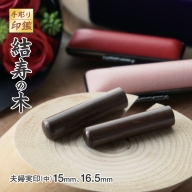 【ふるさと納税】手彫り印鑑 結寿の木 夫婦実印セット 中 16.5mm 15mm