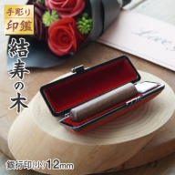 【ふるさと納税】手彫り印鑑 結寿の木 銀行印 小 12mm