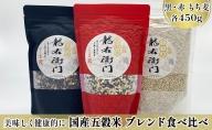 五穀米(黒、赤)450g×2袋&もち麦 450g×1袋セット