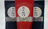五穀米 450g×3袋(黒×2、赤×1)セット